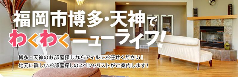 福岡市博多・天神でワクワクニューライフ。賃貸情報はこちら