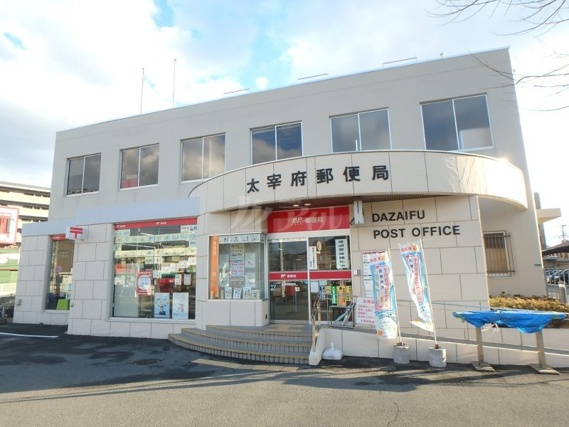 太宰府郵便局:徒歩6分(450m)