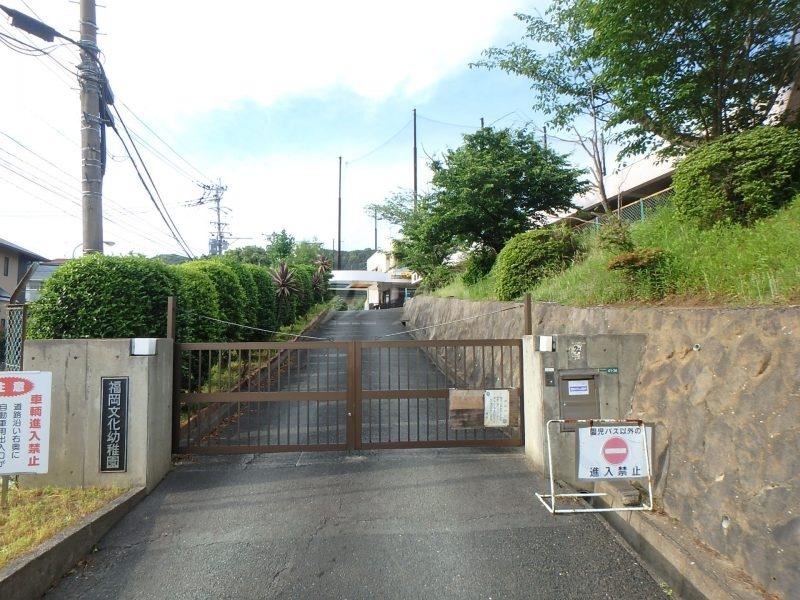 福岡文化幼稚園:徒歩13分(1035m)