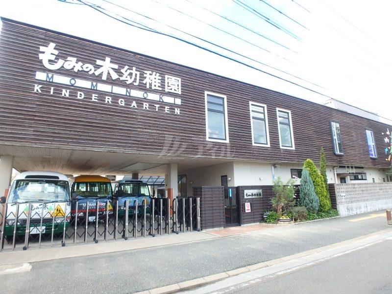 もみの木幼稚園:徒歩11分(832m)