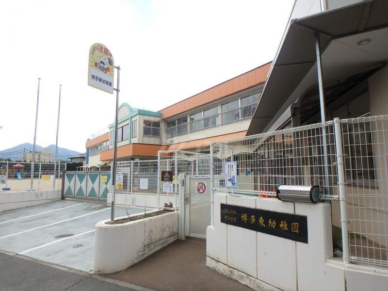 博多東幼稚園:徒歩11分(865m)