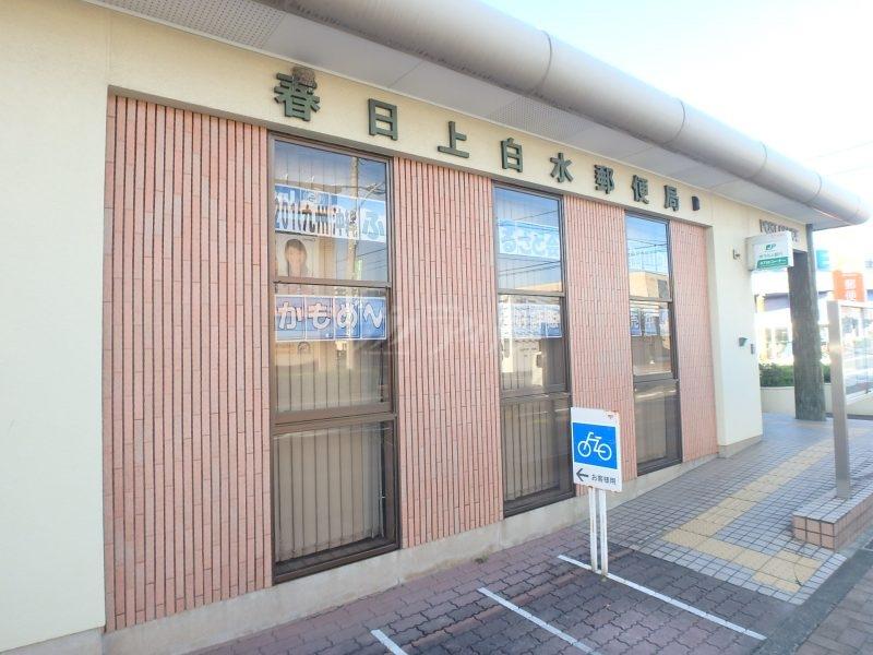 春日上白水郵便局:徒歩14分(1084m)