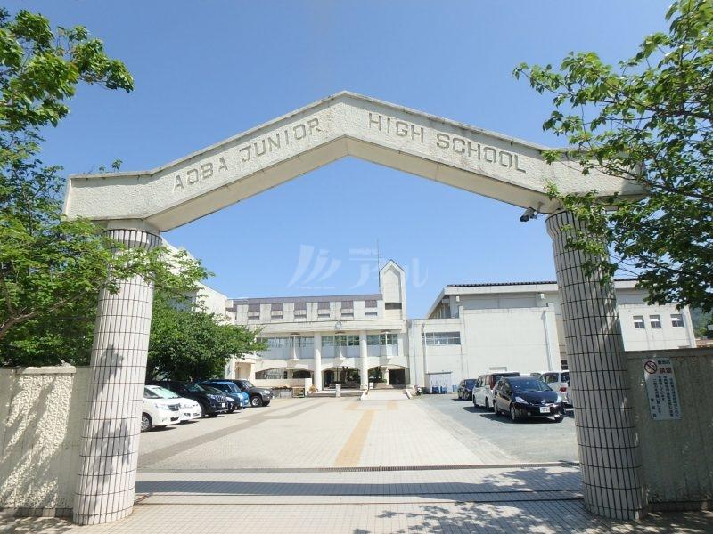 福岡市立青葉中学校:徒歩18分(1431m)