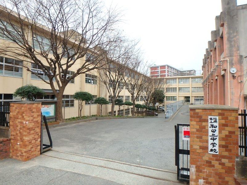福岡市立和白丘中学校:徒歩11分(828m)