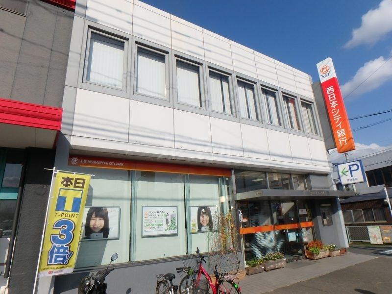 西日本シティ銀行屋形原支店:徒歩12分(900m)