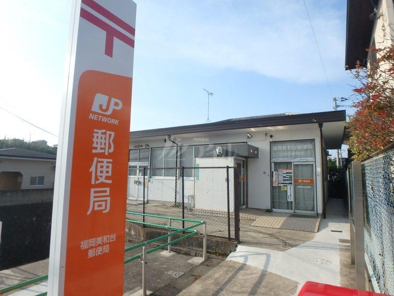 福岡美和台郵便局:徒歩4分(270m)