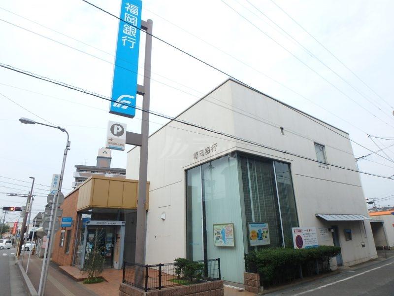 福岡銀行南ケ丘支店:徒歩3分(233m)