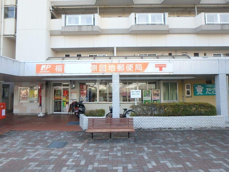 福岡原団地郵便局:徒歩8分(600m)