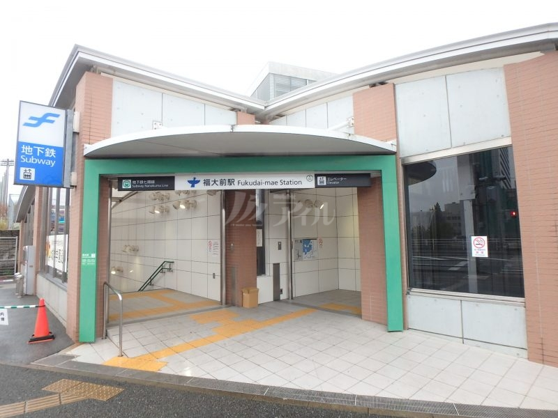 地下鉄七隈線「福大前」駅:徒歩40分(3200m)