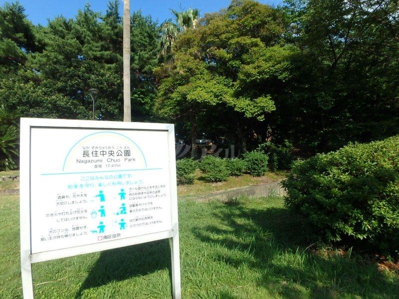 長住中央公園:徒歩10分(755m)