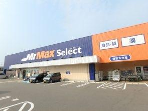 MrMax Select宇美店:徒歩13分(1016m)