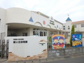 南ケ丘幼稚園:徒歩7分(530m)
