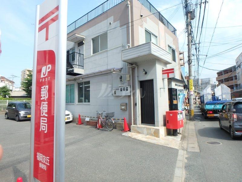 福岡友丘郵便局:徒歩16分(1252m)