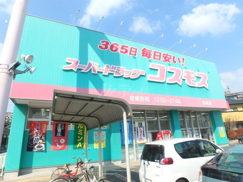 ディスカウントドラッグコスモス長尾店:徒歩8分(640m)