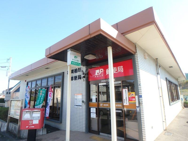 福岡柏原郵便局:徒歩9分(707m)
