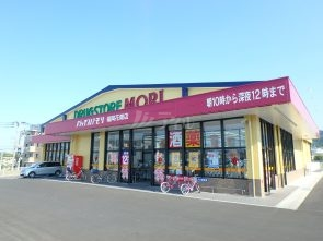 ドラッグストアモリ福岡花畑店:徒歩12分(900m)