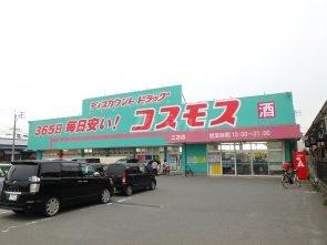 ディスカウントドラッグコスモス三苫店:徒歩12分(906m)