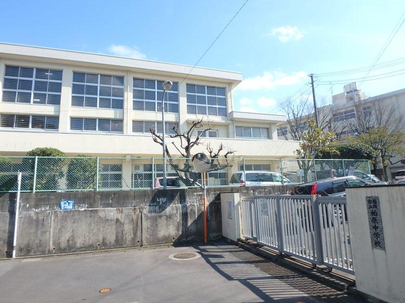 福岡市立柏原中学校:徒歩6分(450m)