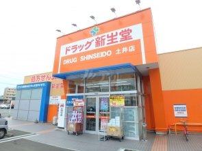 ドラッグ新生堂土井店:徒歩12分(903m)