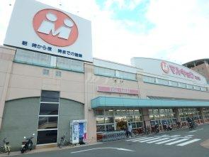 マルキョウ和白店:徒歩16分(1208m)