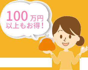 100万円以上もお得!
