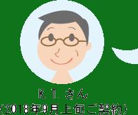 K.T.さん 2018年9月上旬ご契約
