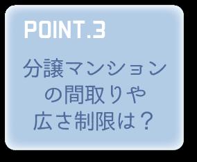 POINT3 分譲マンションの間取りや広さ制限は?