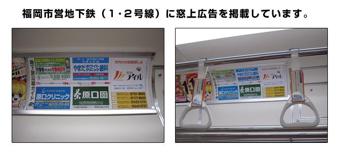 福岡市営地下鉄窓上広告